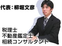 代表:柳堀文彦